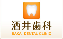 酒井歯科 SAKAI DENTAL CLINIC